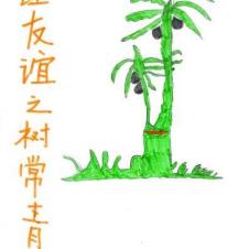 Bild: Freundschaftsbaum