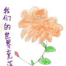 Bild: Liebevolle Welt