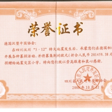 Spendenurkunde von Sichuan Provincial People's Association for Friendship with Foreign Countries